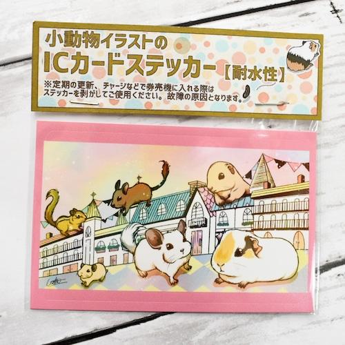【ICカードステッカー】小動物の街