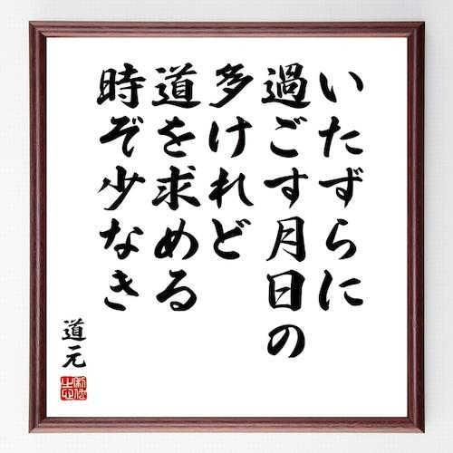 道元の名言書道色紙『いたずらに過ごす月日の多けれど、道を求める時ぞ少なき』額付き/受注後直筆(千言堂)Z0304