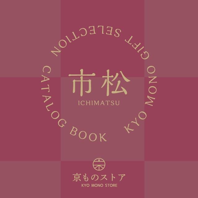 Webカタログギフトカード「京もの愛用券」市松コース