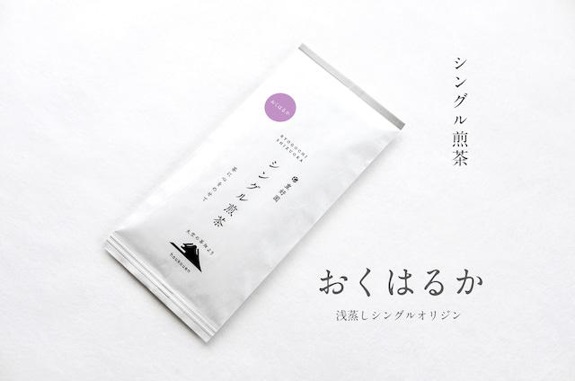 シングル煎茶【おくはるか】80g