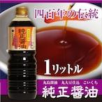 丸島醤油 純正醤油 濃口 1L 【チルドと同梱はチルド便】【クールとは同梱不可】