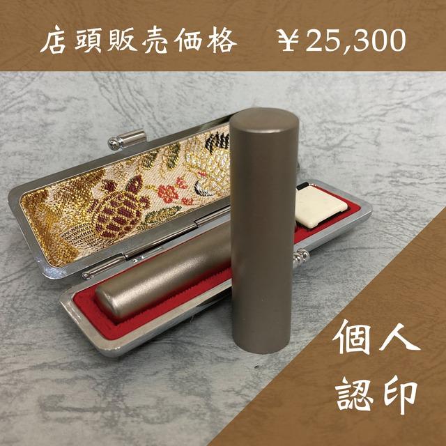 【個人用】認印(12mm)チタン
