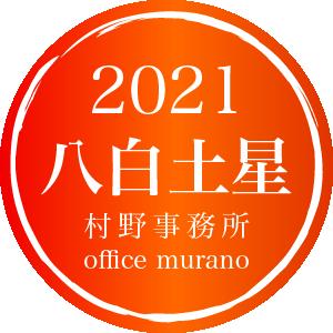 【八白土星2月生】吉方位表2021年度版【30歳以上用】