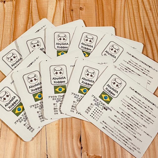 ドリップバッグ ブラジル ブルボン100% カショエイラ農園 Qグレード 10個入