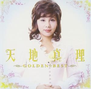 『ゴールデン★ベスト』天地真理