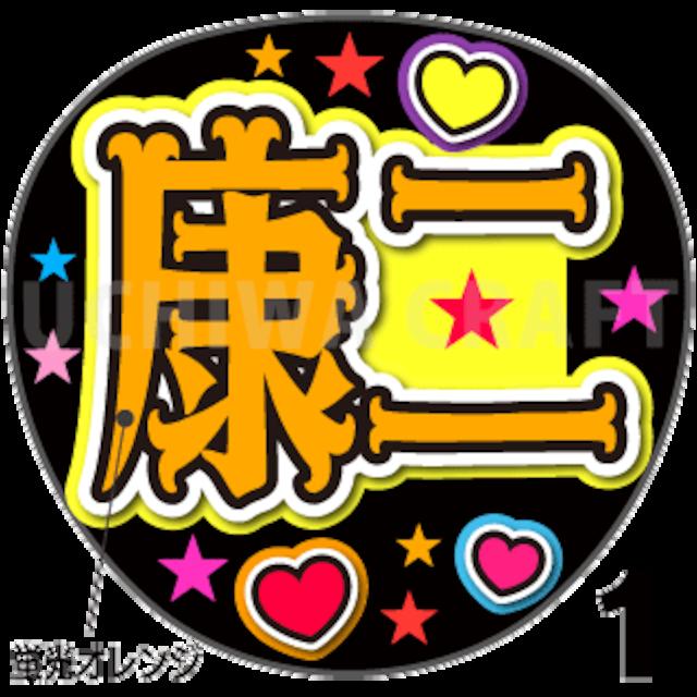 【蛍光プリントシール】【SnowMan/向井康二】『康二』コンサートやライブに!手作り応援うちわでファンサをもらおう!!!