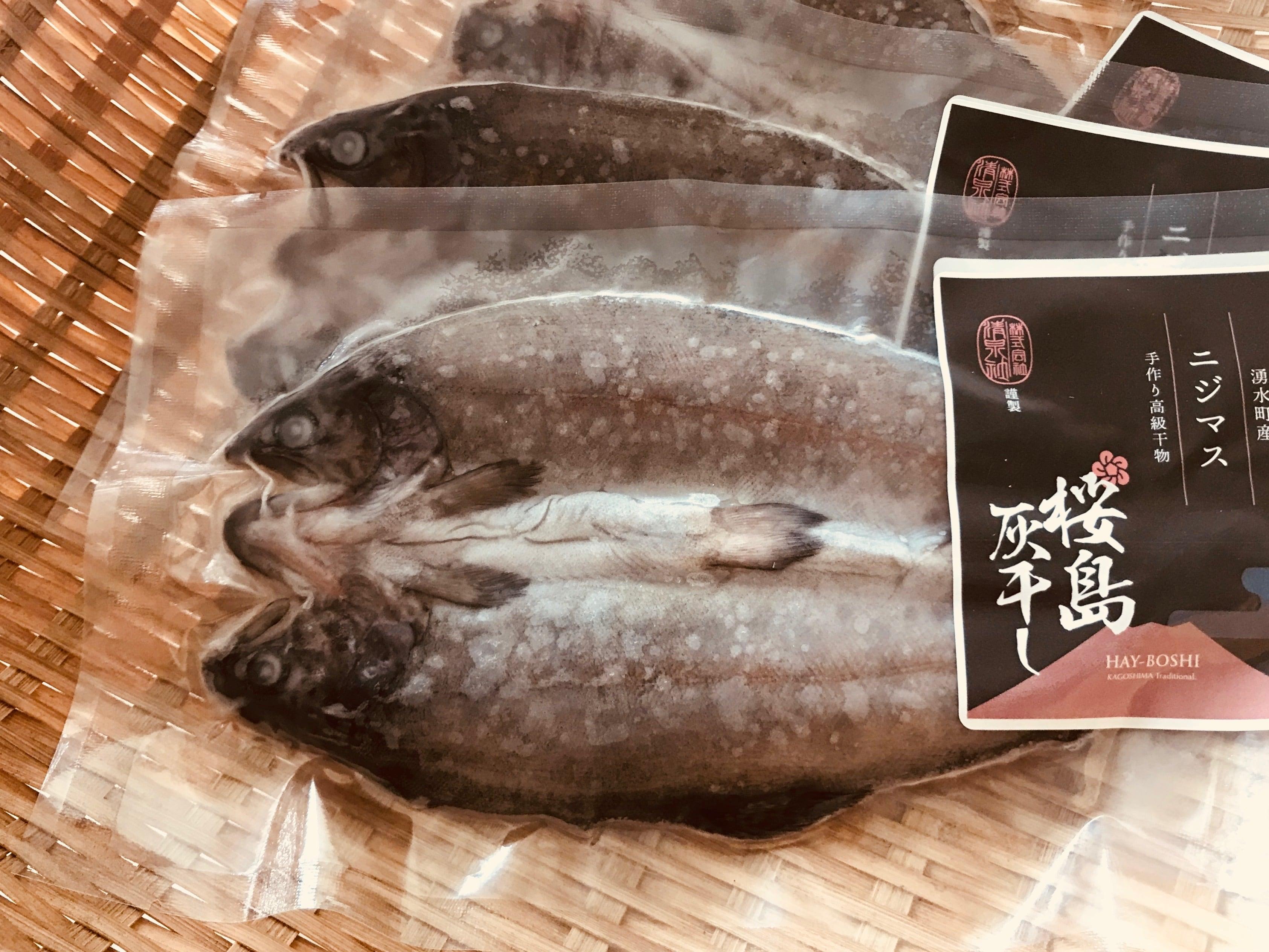 福永商店 桜島灰干し にじます