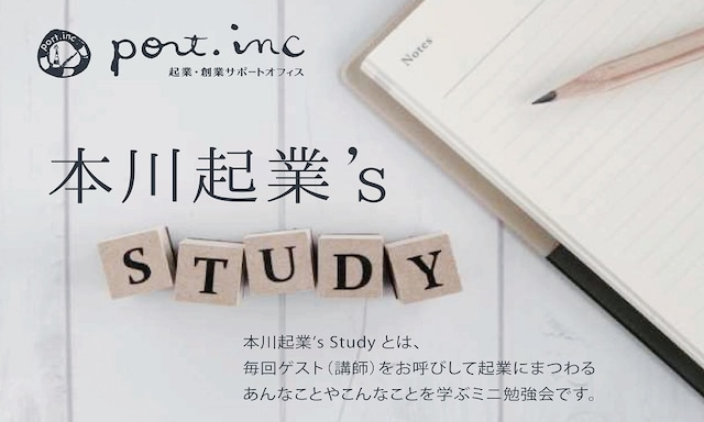 終了しました!2021年9月4日本川起業's STUDY/ 「事業プランをつくってみよう!」