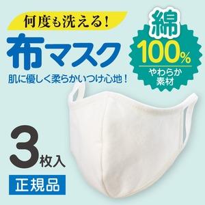 【布マスク】【綿100%】洗濯可【3枚セット】抗菌仕様で夏向き 息がとても楽 快適立体 肌に優しい 選べる3サイズ