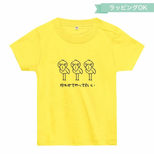 ベビーTシャツ(80、90cm)★ハシビロコウ【イエロー】