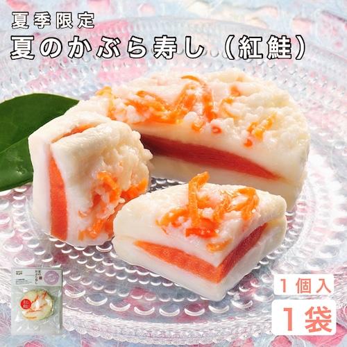 【夏季限定】ご自宅用 夏のかぶら寿し(紅鮭) 1袋