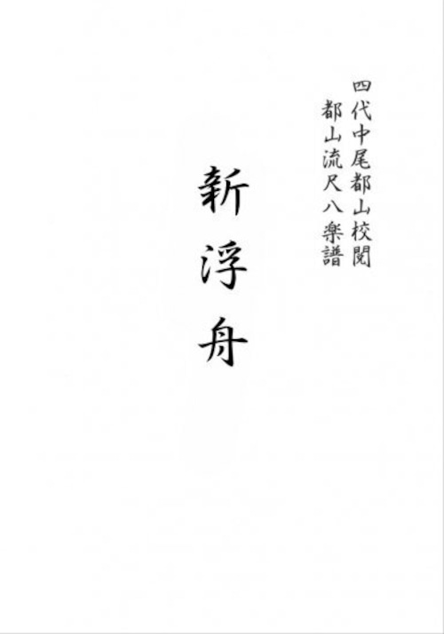 T32i196 新浮舟(尺八/松浦検校/楽譜)