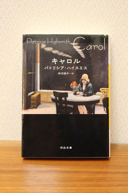 『キャロル』パトリシア・ハイスミス著 (文庫本)