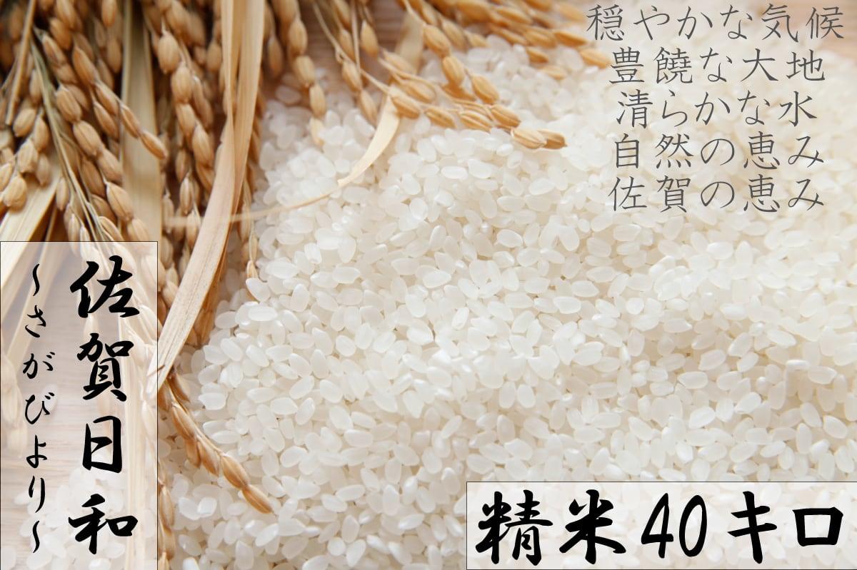 E577 【H30収穫米】みやき町産『さがびより(精米40kg)』8年連続特A受賞