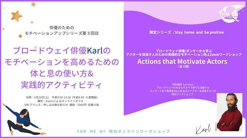パフォーマー必見! ブロードウェイ俳優Karlのやる気Upのための体と息の使い方& 実践的アクティビティ パフォーマー、ダンサー、俳優のためのモチベーションアップシリーズ第3回目