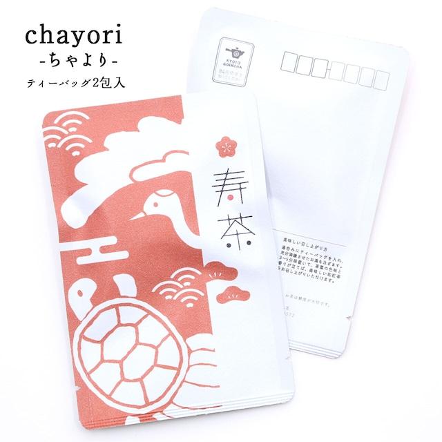 寿茶|敬老の日|chayori(ちゃより)|和紅茶ティーバッグ2包入|お茶入りポストカード
