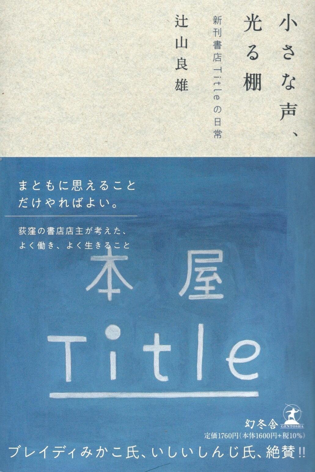 小さな声、光る棚——新刊書店Titleの日常