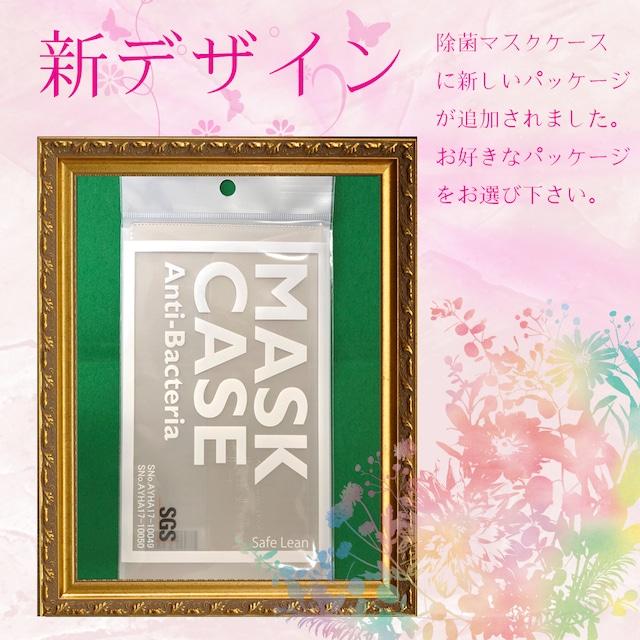 【特価】【新デザインパッケージ】:抗菌・除菌マスクケース「Safe Lean」