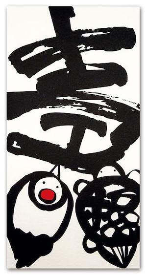 シイング ぽち(長)寿(招福つるかめ)