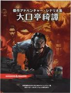 D&D第5版 大口亭綺譚