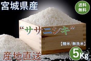 宮城県産【ササニシキ】精米 乾式無洗米 5Kg/袋【送料無料】