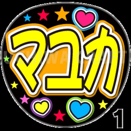 【プリントシール】【NiziU(ニジュー)/小合麻由佳】『マユカ』コンサートやライブに!手作り応援うちわでファンサをもらおう!!!