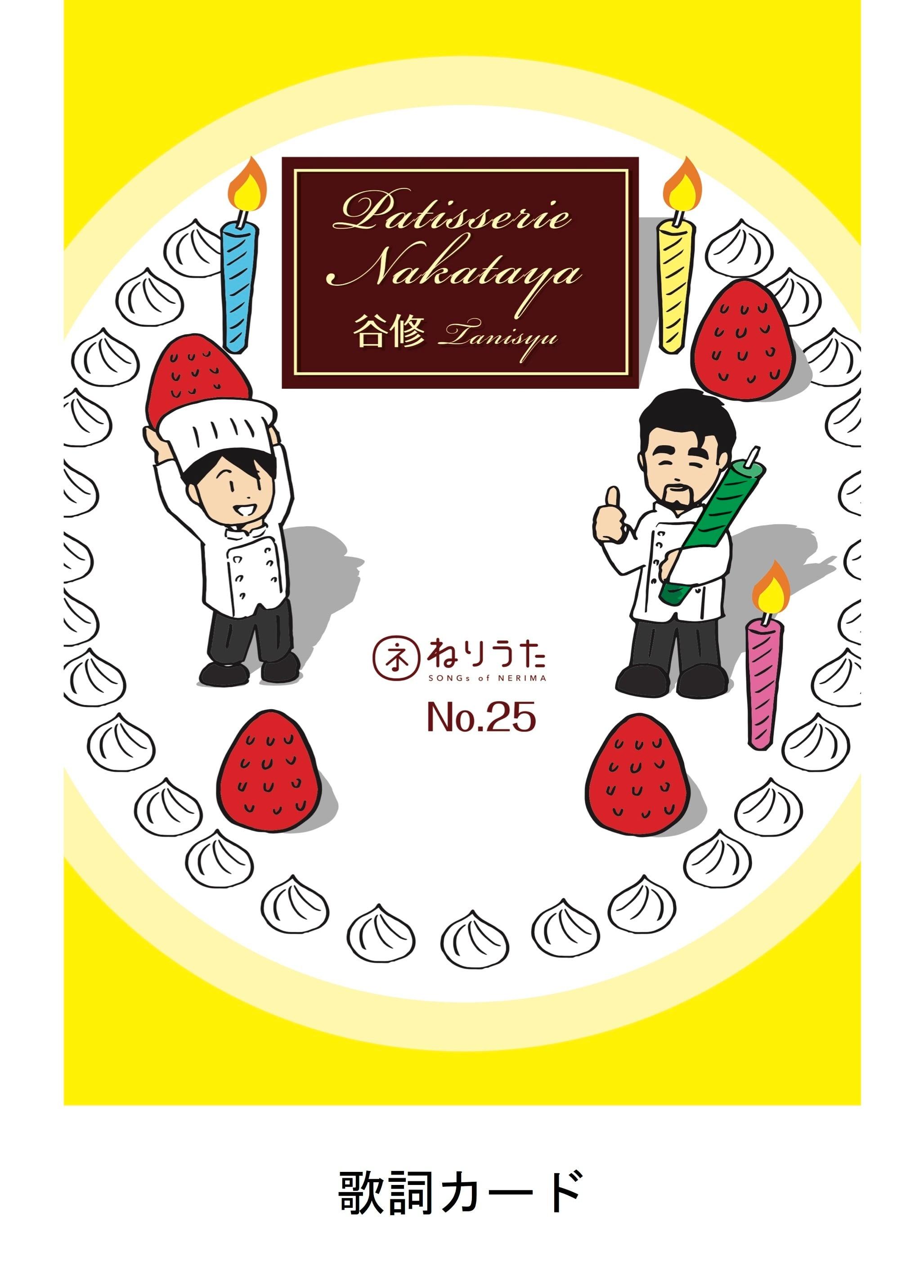 ねりうた #25 「Patisserie Nakataya」歌詞カード