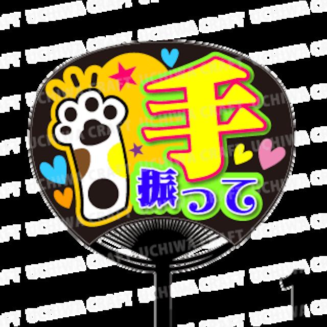 【レギュラーサイズ】【プリントシール】『手振って』コンサートやライブ、劇場公演に!手作り応援うちわでファンサをもらおう!!!
