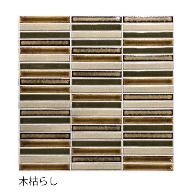 木枯らし オリジナルミックス 95×20ボーダー/SWAN TILE スワンタイル 和 古風