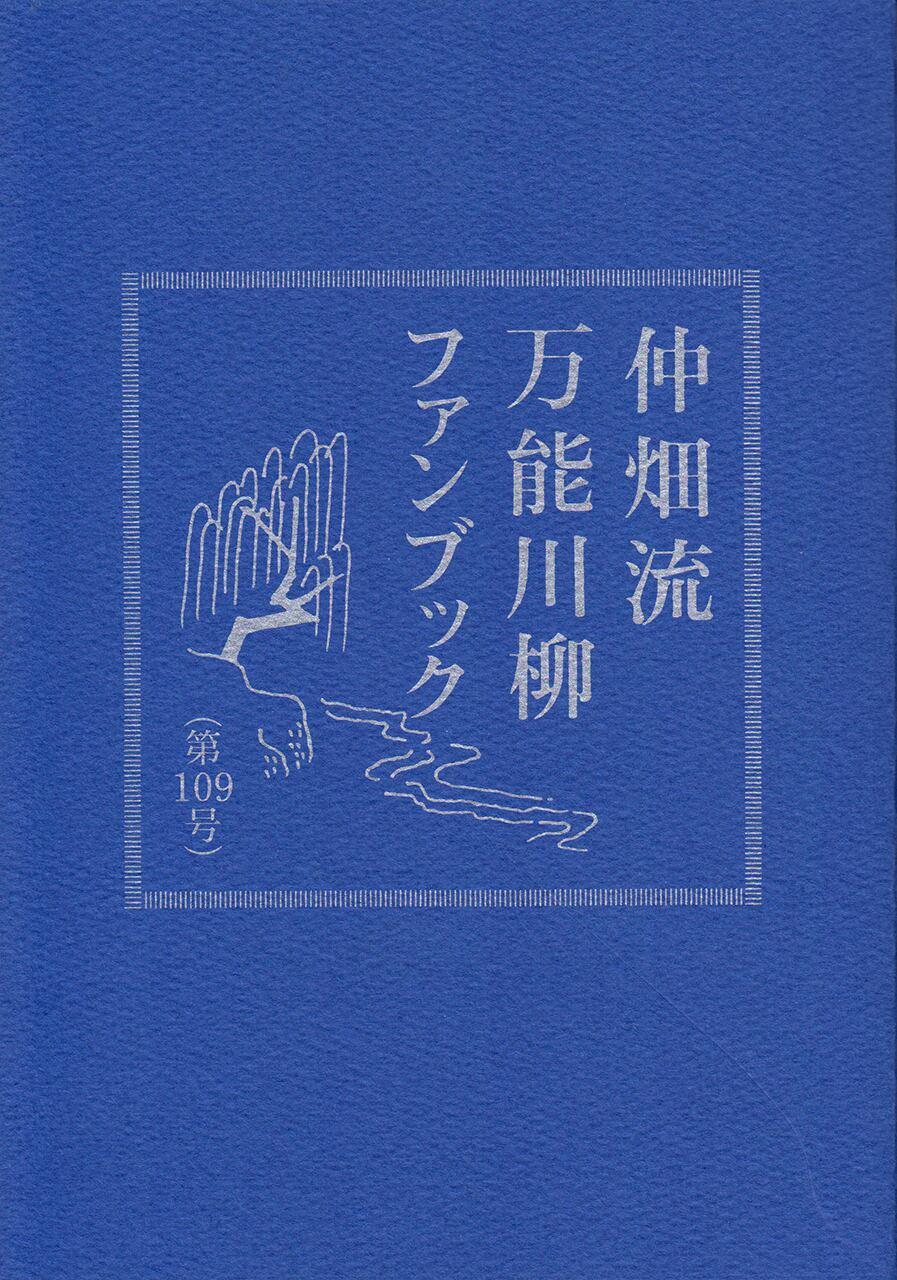 万能川柳ファンブック<第109号>
