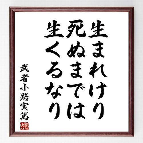 武者小路実篤の名言書道色紙『生まれけり、死ぬまでは、生くるなり』額付き/受注後直筆(千言堂)Z0710