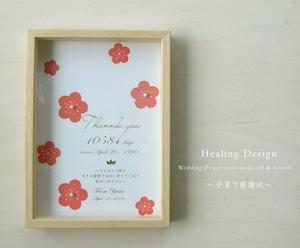 子育て感謝状 2個セット 和風モダン(梅ナチュラル)両親贈呈品 サンクスボード   結婚式