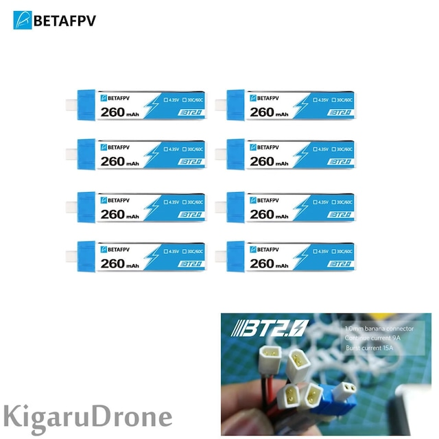 【BT2.0 1S 260mA】 BetaFPV  260mA 30C Battery 新規格BT2.0コネクター
