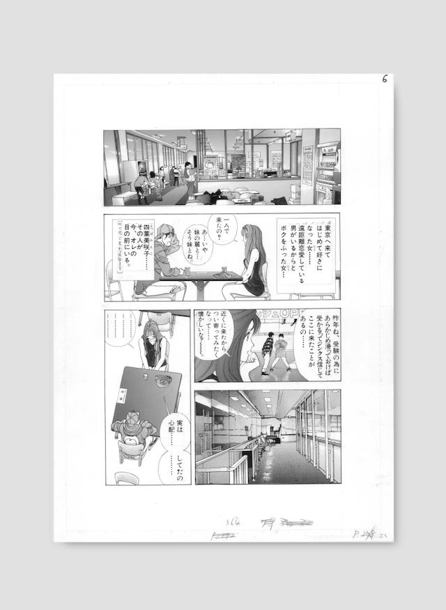 桜通信 2巻 20話 P172 (原画)