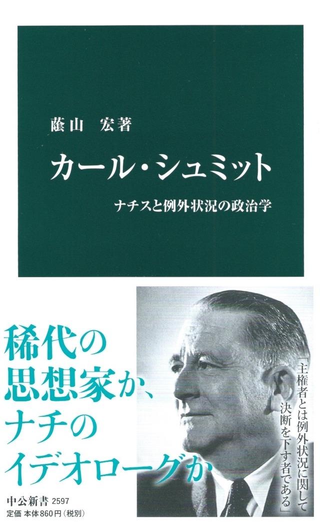 カール・シュミット ナチスと例外状況の政治学