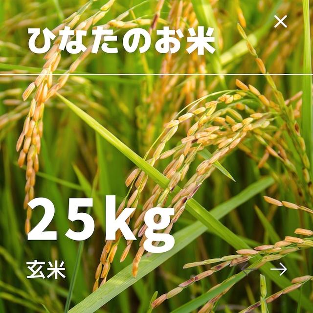 ひなたのお米 玄米 25kg