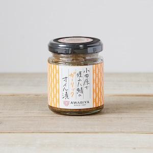 小田原で獲れた鯖のオイル漬け <ガーリック> 神奈川県産