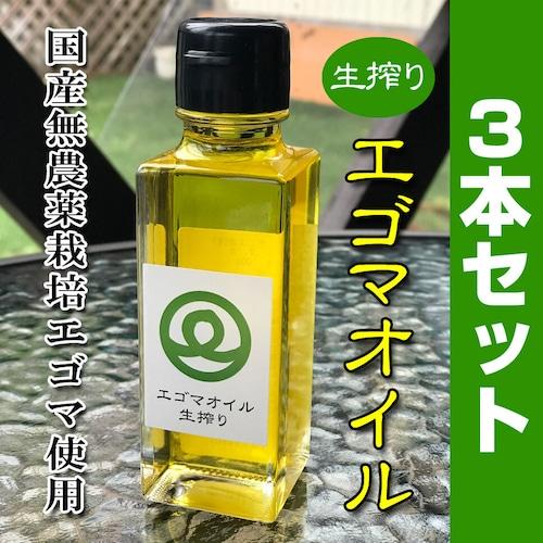 こだわり 【無農薬栽培】 エゴマオイル 生搾り 100g×3本セット