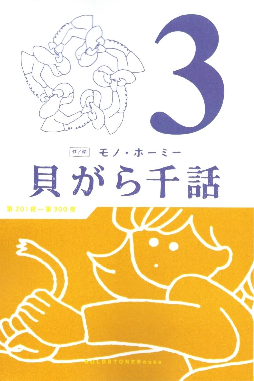 貝がら千話 3