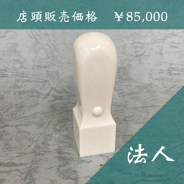 【法人用】角印(18mm)象牙