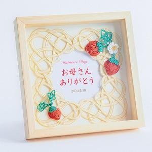 【オーダーギフト】水引お祝いフレーム いちご(しあわせな家庭)
