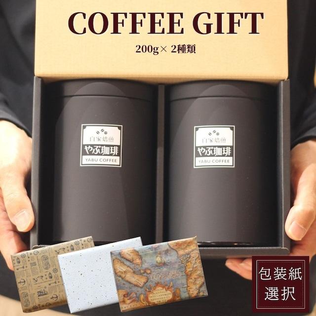 選べる コーヒー豆 ギフト 200gx2缶セット