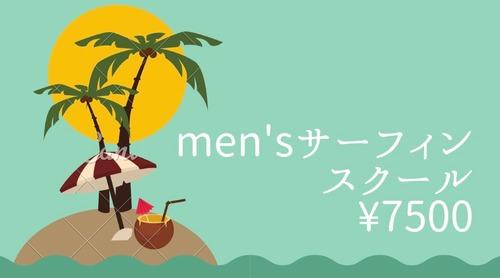 men'sサーフィンスクール