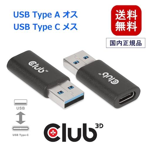 【CAC-1525】Club 3D USB 3.2 Gen1 Type A to USB 3.2 Gen1 Type C オス / メス アダプタ 5Gbps (CAC-1525)