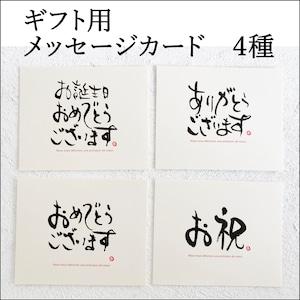 【ギフト用・既製品】メッセージカード 4種