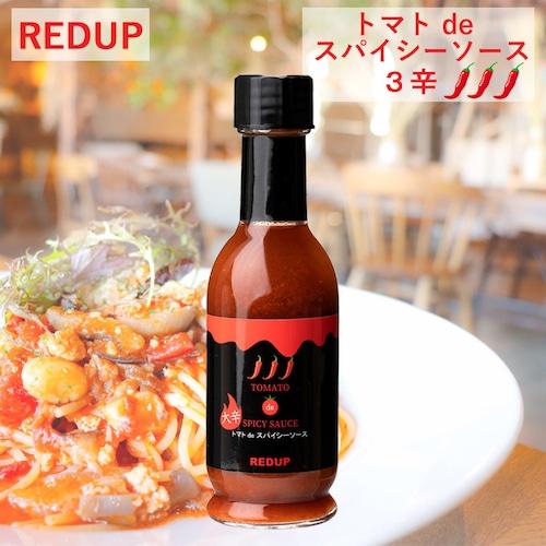 REDUP(レッドアップ) トマト de スパイシーソース 3辛 タバスコ 万能辛味調味料 BBQ バーベキュー アウトドア 用品 キャンプ グッズ