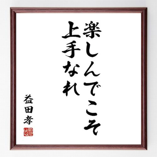 益田孝の名言書道色紙『楽しんでこそ上手なれ』額付き/受注後直筆(千言堂)Z0180
