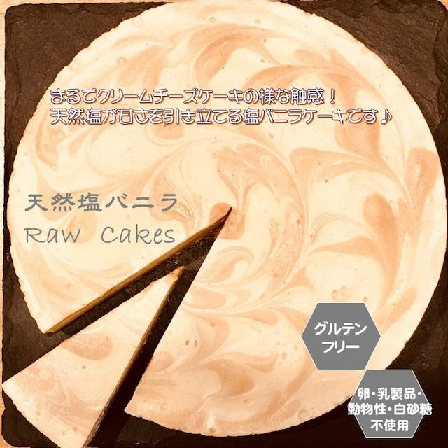 RAWケーキ(12cmホール)塩バニラ・チョコタルト・無農薬緑茶