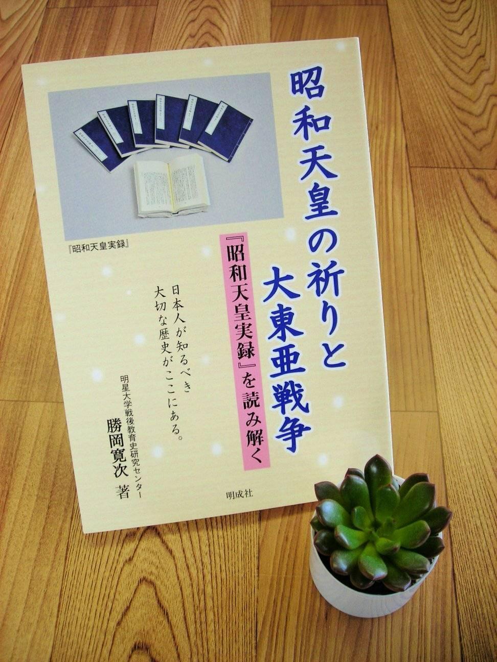 昭和天皇の祈りと大東亜戦争-『昭和天皇実録』を読み解く