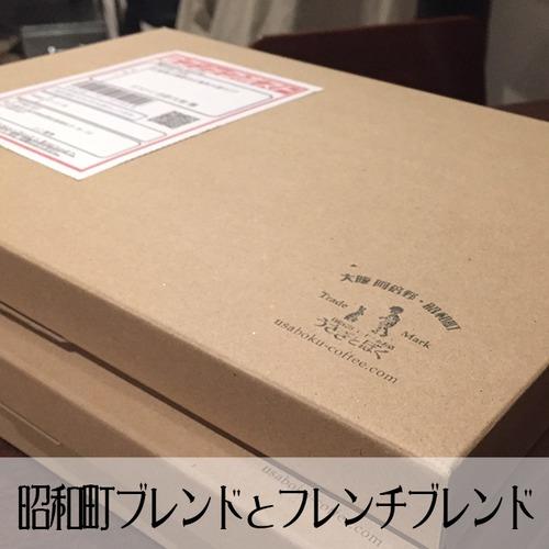 昭和町ブレンドとフレンチブレンド 200g×各1袋 【クリックポスト配送】
